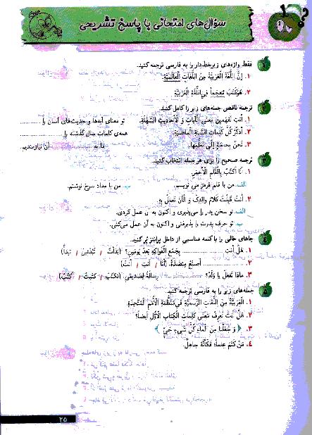 نمونه سوال تشریحی و تستی با پاسخ عربی هشتم | درس دوم