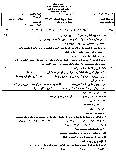 آزمون میان نیمسال دوم زیست شناسی (1) پایه دهم استان فارس | فروردین 1397 + پاسخ