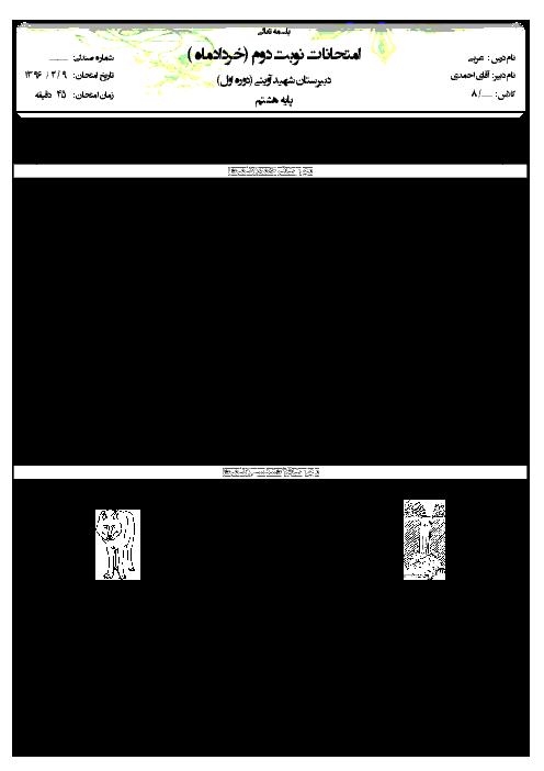 آزمون نوبت دوم عربی پایه هشتم مدرسه شهید آوینی | خرداد 96