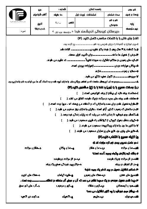 نمونه سوال امتحان نوبت اول زیست و زمین شناسی نهم   فصل های 6 و 7 و 10 و 11