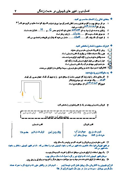 نمونه سوالات تشریحی، تستی، جاخالی علوم هشتم با جواب   فصل 2 و فصل 3
