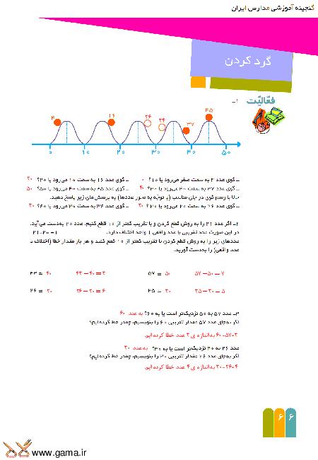 راهنمای گام به گام ریاضی ششم   فصل4 : درس گرد کردن