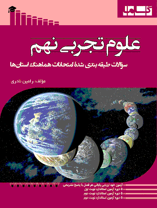 سوالات طبقهبندی شدۀ امتحانات هماهنگ علوم تجربی نهم استانهای کشور - خرداد 95
