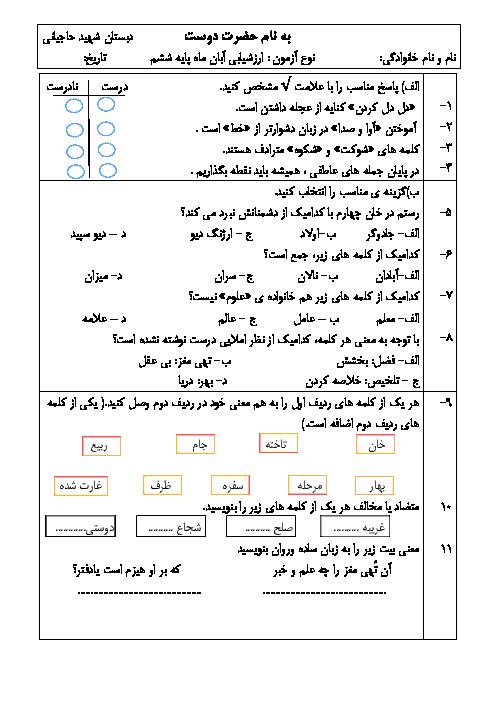 آزمون مدادکاغذی فارسی کلاس ششم دبستان شهید حاجیانی با جواب | درس 1 تا 5