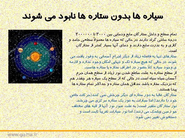 پاورپوینت تحقیق جمع آوری اطلاعات علوم نهم: تفاوت سیاره و ستاره- پیش نمایش
