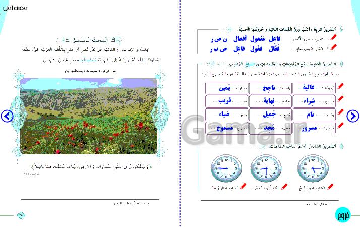 پاورپوینت آموزش عربی دهم (دروس نیمسال اول)  | درس 1 تا 4- پیش نمایش