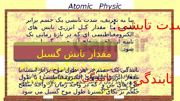 پاورپوینت فیزیک هسته ای پایه دوازدهم رشته علوم ریاضی- پیش نمایش