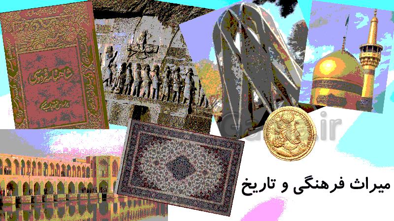 انواع میراث فرهنگی مطالعات هفتم