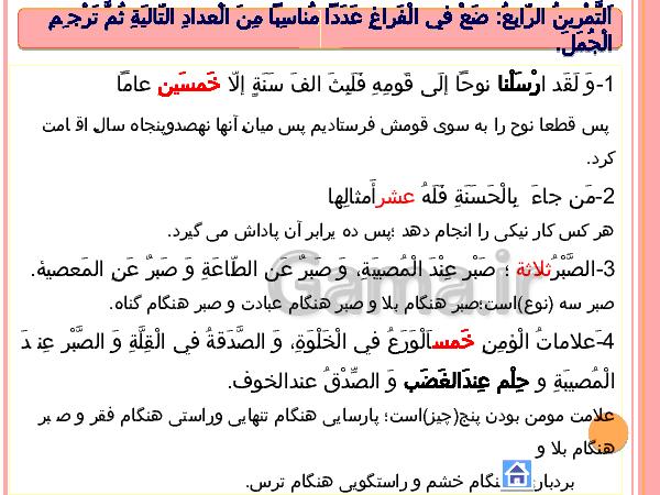 پاورپوینت آموزش عربی (1) پایه دهم | اَلدَّرْسُ الثّاني: اَلْمَواعِظُ الْعَدَديَّةُ- پیش نمایش
