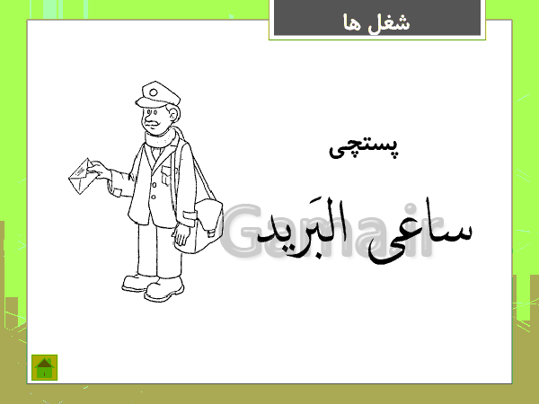 عکس فصل ها به عربی