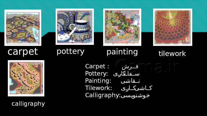 پاورپوینت درس سوم زبان انگلیسی (2) یازدهم | Lesson 3: Art and Culture- پیش نمایش