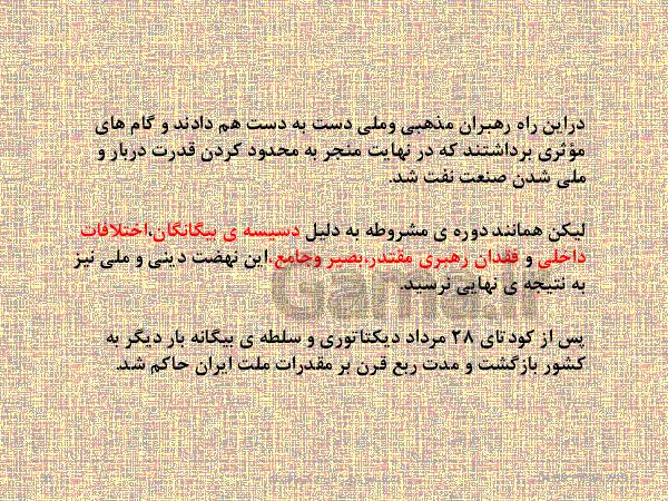 پاورپوینت تدریس تاریخ معاصر ایران یازدهم | درس 14: کودتای بیست و هشتم مرداد- پیش نمایش