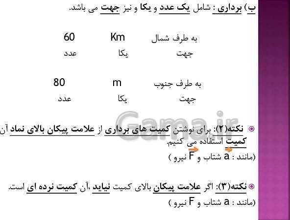 پاورپوینت فیزیک (1) دهم | فصل 1: فیزیک و اندازه گیری- پیش نمایش