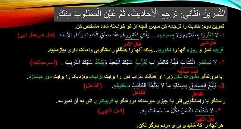 پاورپوینت درس 5 عربی (2) یازدهم | اَلدَّرْسُ الْخامِسُ: اَلْکِذْبُ مِفْتاحٌ لِکُلِّ شَرٍّ- پیش نمایش