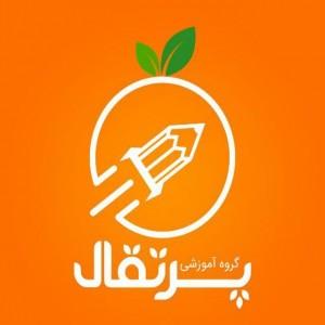 .:گروه آموزشی  پرتقال:.