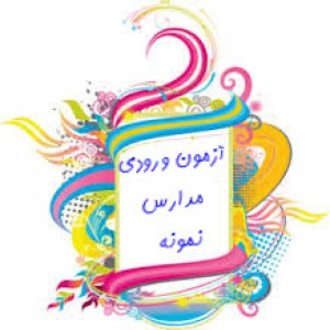 نمونه دولتي دهم