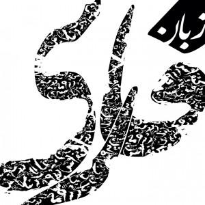 فارسی ابتدائی