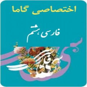 گروه فارسی هشتم